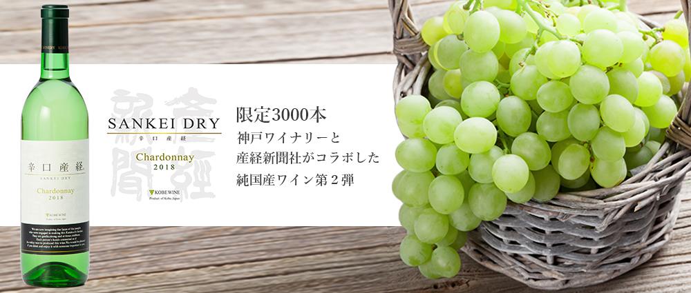 神戸ワイナリーと産経新聞社がコラボしたワイン第2弾出ました。辛口産経ワイン(白)2018