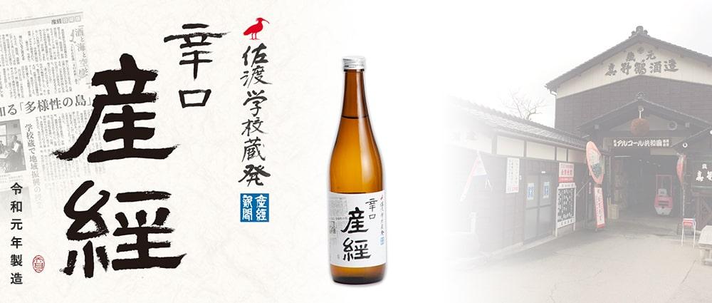 今年で第4弾となる産経オリジナル純米酒「佐渡 学校蔵発 辛口産経」の販売を開始いたしました。