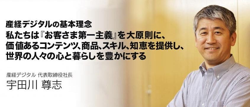 宇田川尊志代表取締役社長のメッセージを掲載しました。